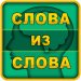 Слова зі слова  1.0.131 for Android