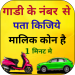 RTO Vehicle Information- Get Vehicle Owner Details 13