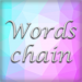 Words Chain 1.0.0.26