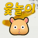 Yut nori  2.49 for Android