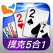 神來也撲克Poker – Big2, Sevens, Landlord, Chinese Poker  11.8.1.1 for Android