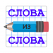 Слова из Слова  Слова из Слова   for Android