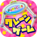 Online crane games【PURACOLE】  1.14 for Android