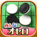 Othello for all 2.0.3