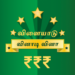 Tamil Quiz Game 22.2