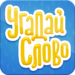 Угадай Слово  Угадай Слово   for Android