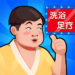 Hot Spring Tycoon 1.0.13